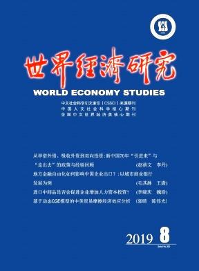 世界经济研究杂志