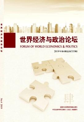 世界经济与政治论坛杂志