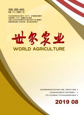 世界农业杂志