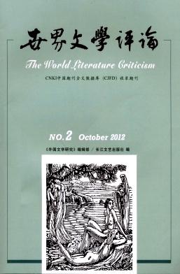 世界文学评论杂志