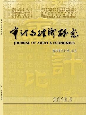 审计与经济研究杂志