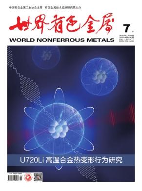 世界有色金属杂志