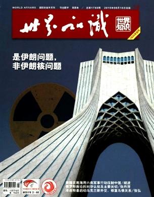 世界知识杂志