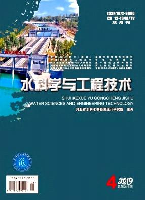 水科学与工程技术杂志