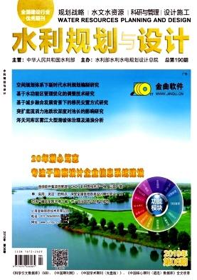 水利规划与设计杂志