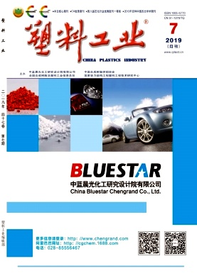塑料工业杂志