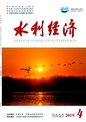 水利经济杂志