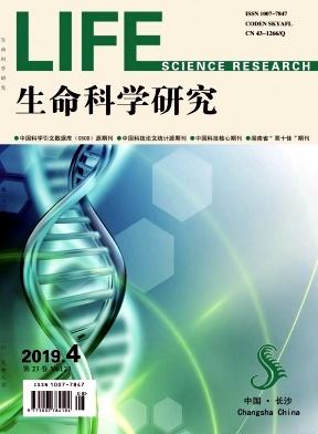 生命科学研究杂志