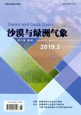 沙漠与绿洲气象杂志