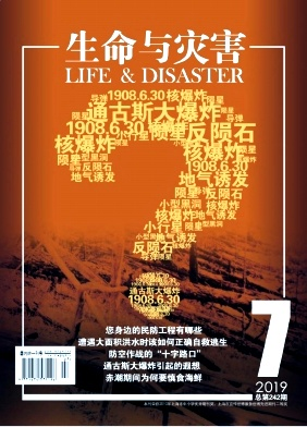 生命与灾害杂志