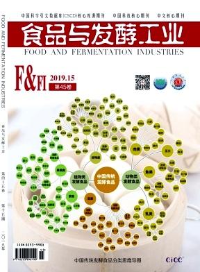食品与发酵工业杂志