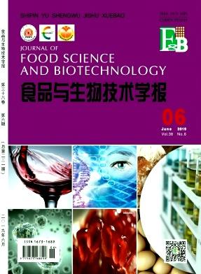 食品与生物技术学报杂志