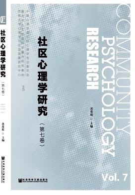 社区心理学研究杂志