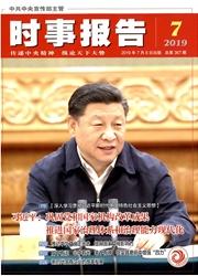 时事报告杂志