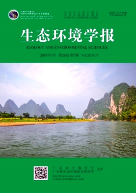 生态环境学报杂志