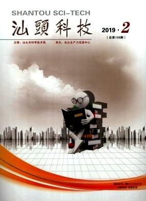 汕头科技杂志
