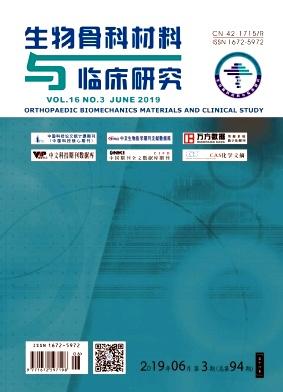 生物骨科材料与临床研究杂志