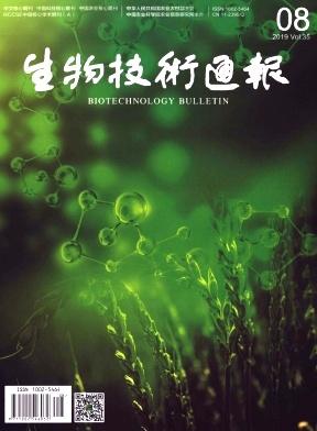 生物技术通报杂志