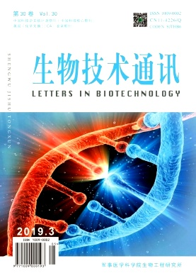生物技术通讯杂志