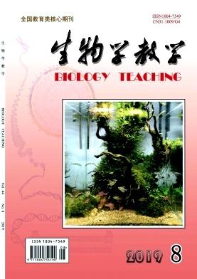 生物学教学杂志