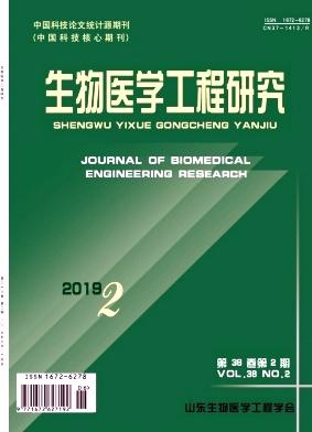 生物医学工程研究杂志