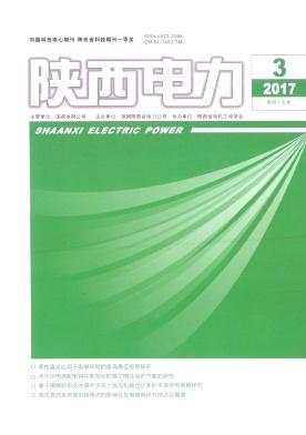 陕西电力杂志