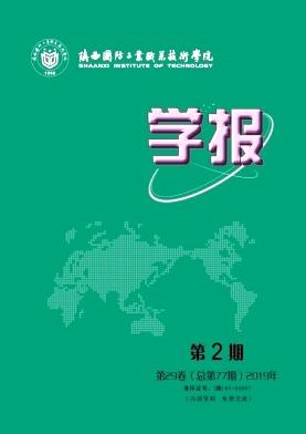 陕西国防工业职业技术学院学报杂志
