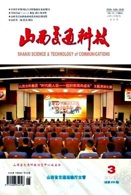 山西交通科技杂志