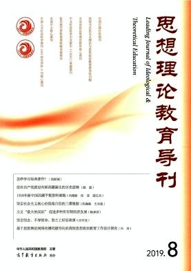思想理论教育导刊杂志
