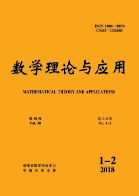 数学理论与应用杂志