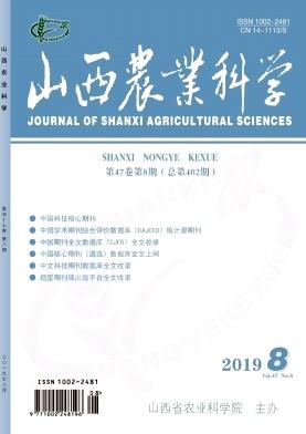 山西农业科学杂志