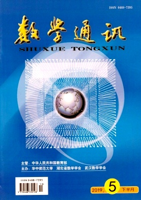 数学通讯杂志