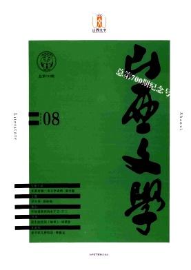 山西文学杂志