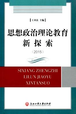 思想政治理论教育新探索杂志