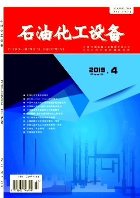石油化工设备杂志