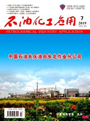 石油化工应用杂志