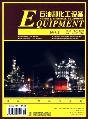 石油和化工设备杂志