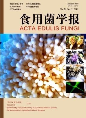 食用菌学报杂志