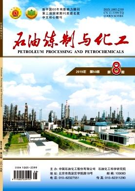 石油炼制与化工杂志