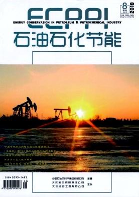 石油石化节能杂志