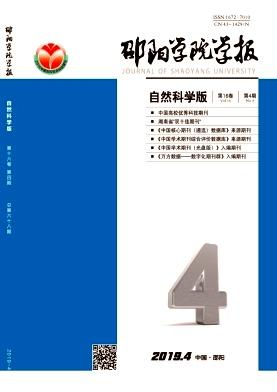 邵阳学院学报杂志