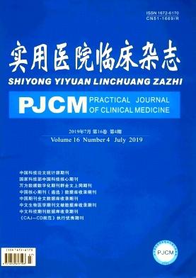 实用医院临床杂志