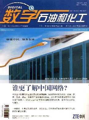 数字石油和化工杂志