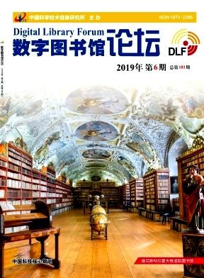 数字图书馆论坛杂志