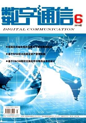 数字通信杂志