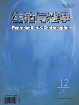 生殖与避孕杂志
