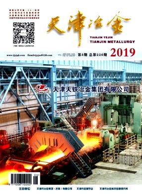 天津冶金杂志