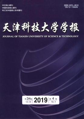 天津科技大学学报杂志