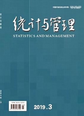 统计与管理杂志