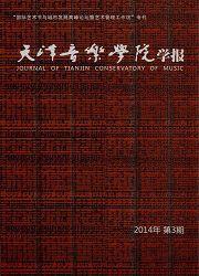 天津音乐学院学报:天籁杂志